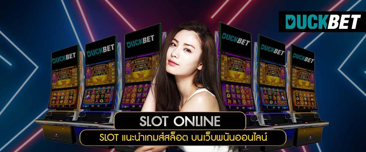 SLOT แนะนำเกมส์สล็อต บนเว็บพนันออนไลน์