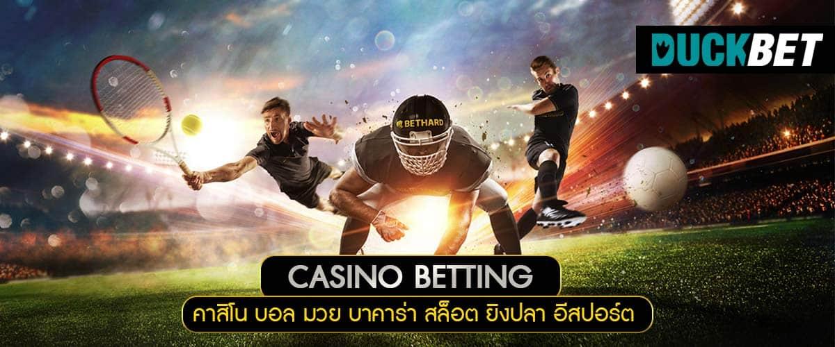 Duckbet คาสิโน casino