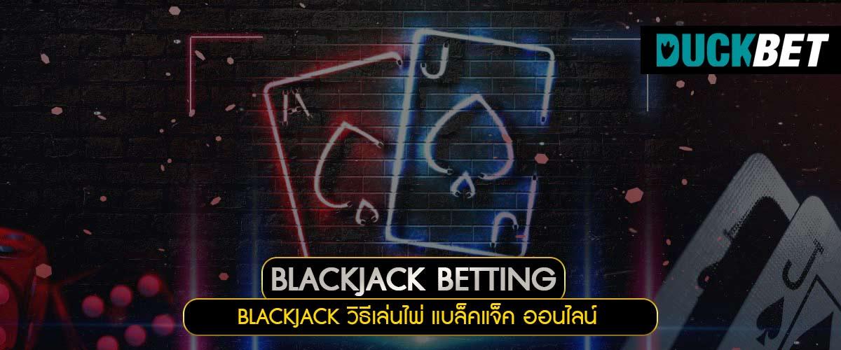 BLACKJACK วิธีเล่นไพ่ แบล็คแจ็ค ออนไลน์